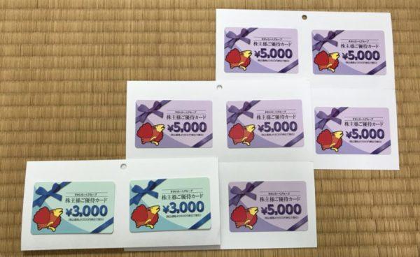 すかいらーくの株主優待36,000円分