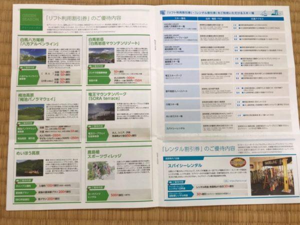 日本駐車場開発の株主優待4