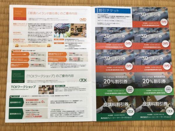 日本駐車場開発の株主優待5