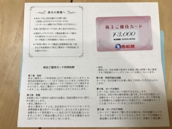 西松屋の株主優待の株主ご優待カード