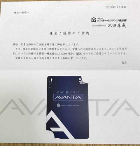 サンヨーハウジング名古屋の株主優待のクオカード