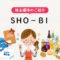 SHO-BIの株主優待