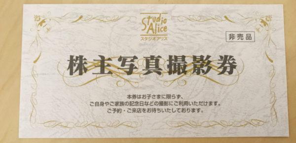 スタジオアリスの株主優待の株主写真撮影券
