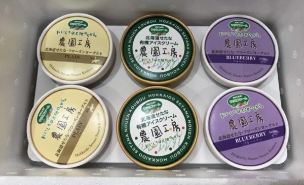 ワタミから株主優待のアイスクリームが到着