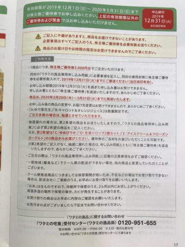 ワタミの株主優待のカタログの使い方