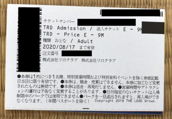 アドバンスクリエイトのクラブオフでレゴランドの入場券を注文しました