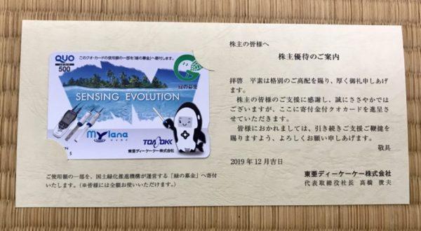 東亜ディーケーケーの株主優待のクオカード