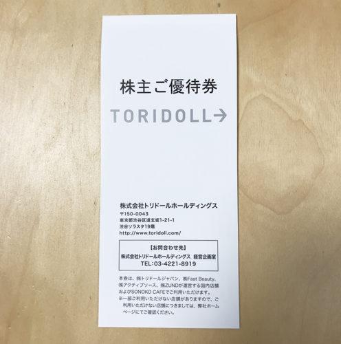 トリドールの株主優待券