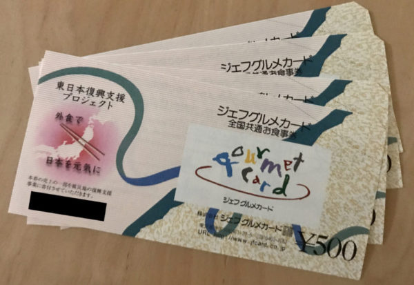 八洲電機の株主優待のジェフグルメカード