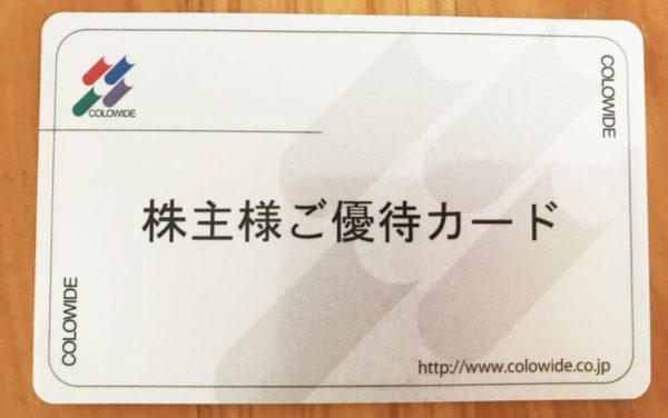 コロワイドの株主様ご優待カード