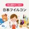 日本フイルコンの株主優待が到着