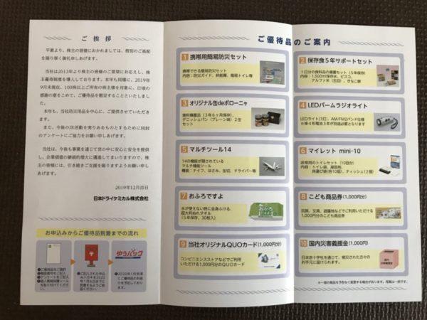 日本ドライケミカルの株主優待のカタログ