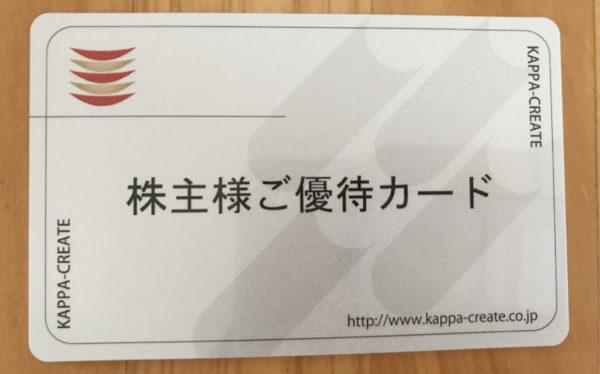 カッパ・クリエイトの株主様ご優待カード