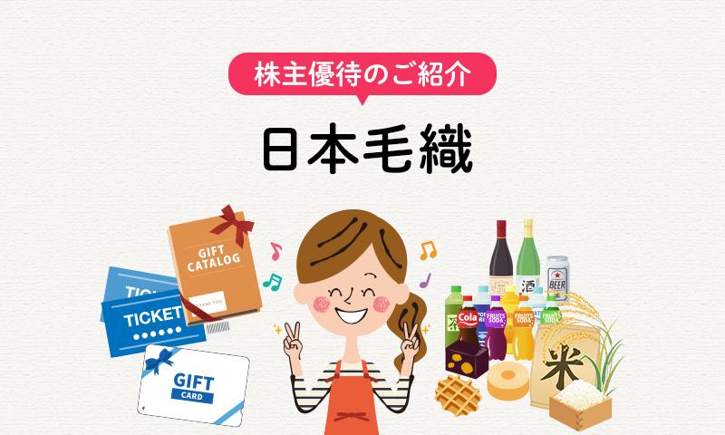 日本毛織の株主優待が到着
