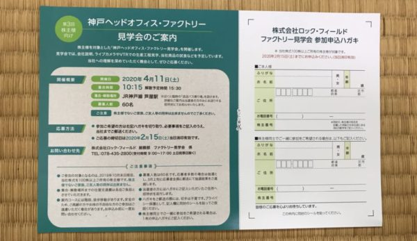ロックフィールドの株主優待の見学会の応募ハガキ1