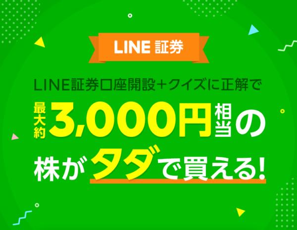 LINE証券で口座開設すると3,000円相当の株が完全無料でもらえる