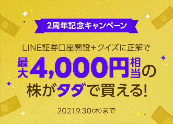 LINE証券で4000円分の株がもらえる!