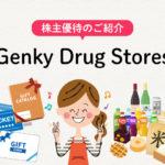 Genky DrugStoresの株主優待のご紹介