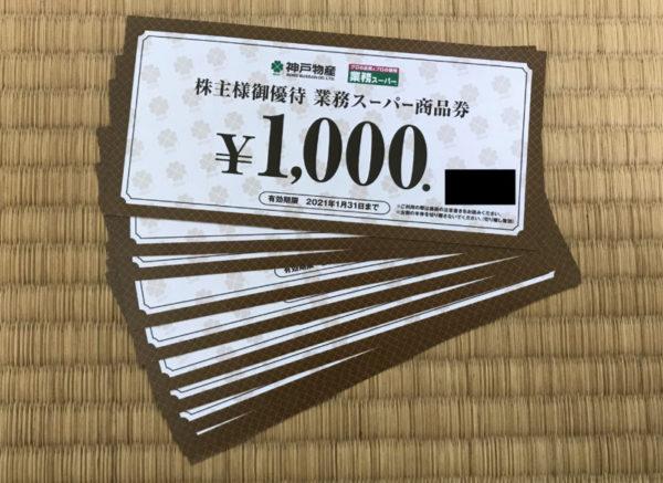 神戸物産の株主優待