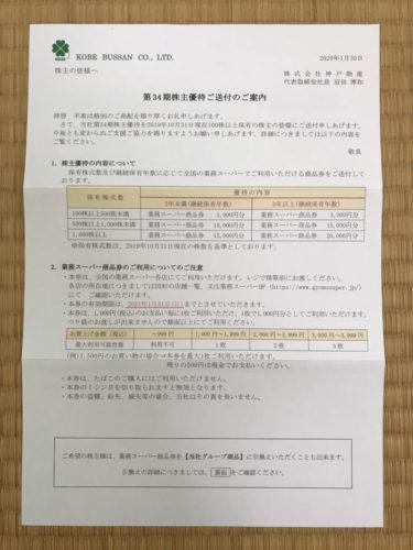 神戸物産の株主優待の解説1