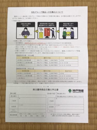 神戸物産の株主優待の解説2