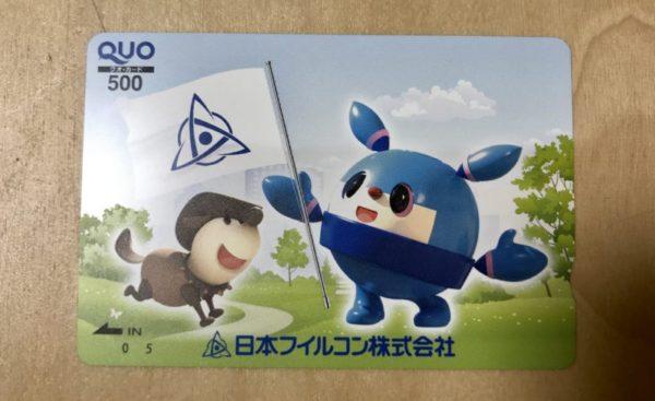 日本フィルコンの株主優待