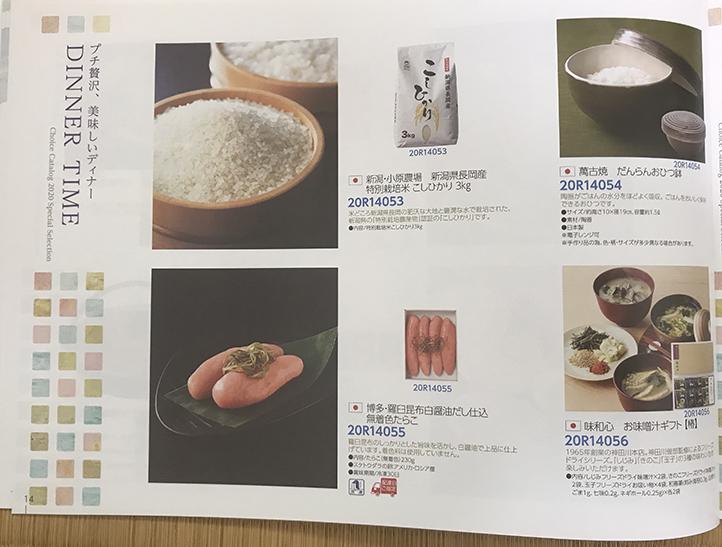 ローランドDGの株主優待のカタログ12