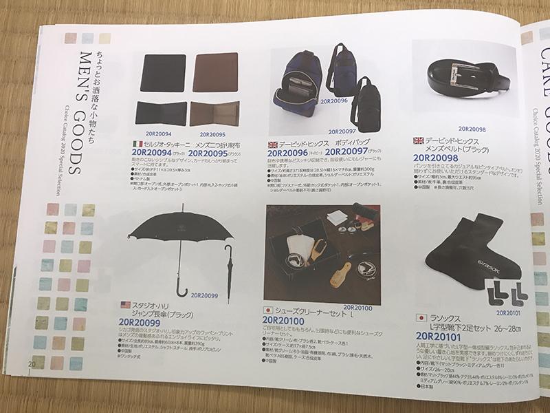 ローランドDGの株主優待のカタログ19