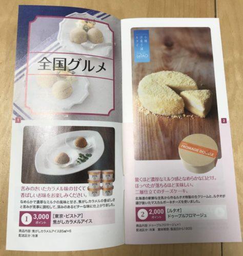 サーラコーポレーションの株主優待カタログ全部載せ1