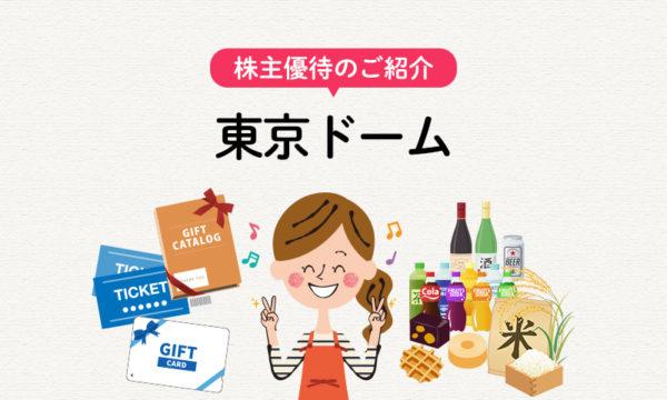東京ドームの株主優待のご紹介