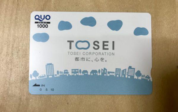 トーセイの株主優待