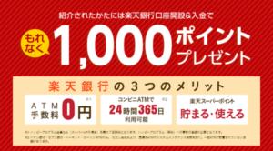 楽天銀行の1000ポイントもらえるキャンペーン