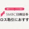 SMBC日興証券はクロス取引におすすめ