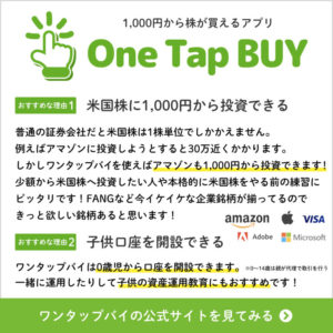 ワンタップバイは1000円から投資できる
