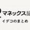 マネックス証券のイデコのキャンペーン・口コミ・評判