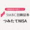 SMBC日興証券のつみたてNISA