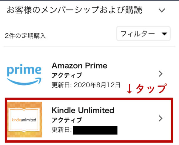 Kindle Unlimitedの解約方法の手順3