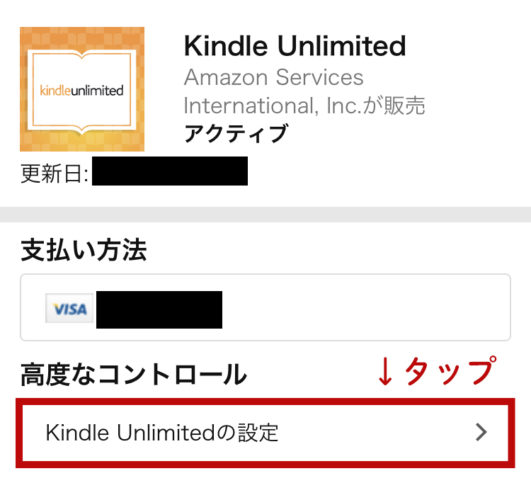 Kindle Unlimitedの解約方法の手順4