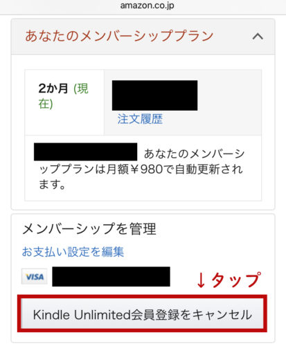 Kindle Unlimitedの解約方法の手順5