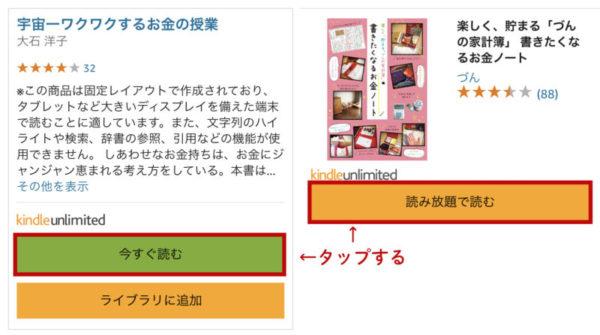 Kindle Unlimitedの使い方3