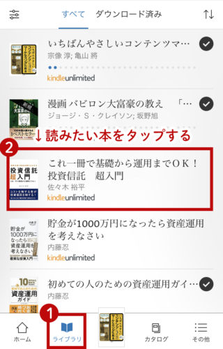 Kindle Unlimitedの使い道5