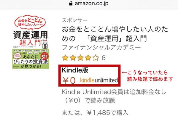 AmazonUnlimitedの読み放題対象の本かを確認する