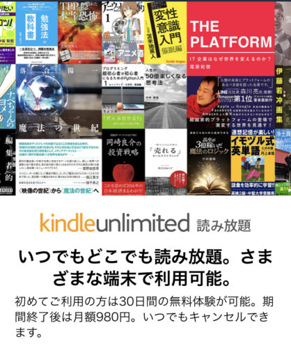 Kindle Unlimitedはアマゾンの読み放題サービス