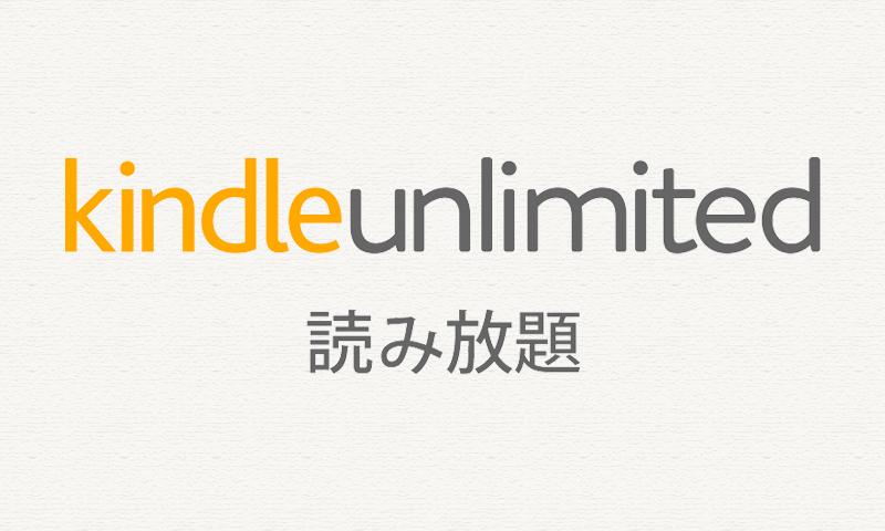 アマゾンの読み放題サービスのKindle Unlimited(キンドル・アンリミテッド)のまとめ