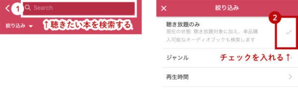 audiobook.jpの聴き放題の本のみの検索方法