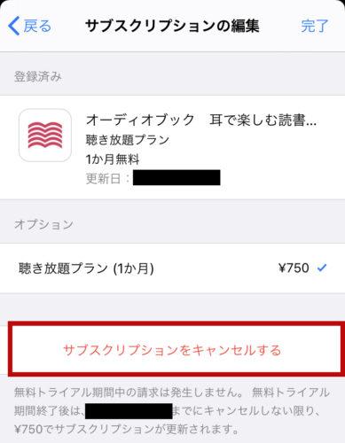 audiobook.jp の解約の手順3