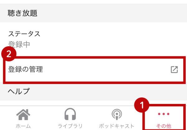 audiobook.jp の解約の手順1