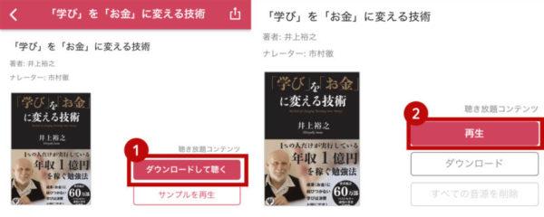 audiobook.jpの本の聴き方