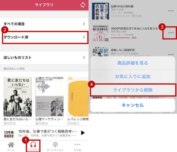 audiobook.jpの本を削除する方法