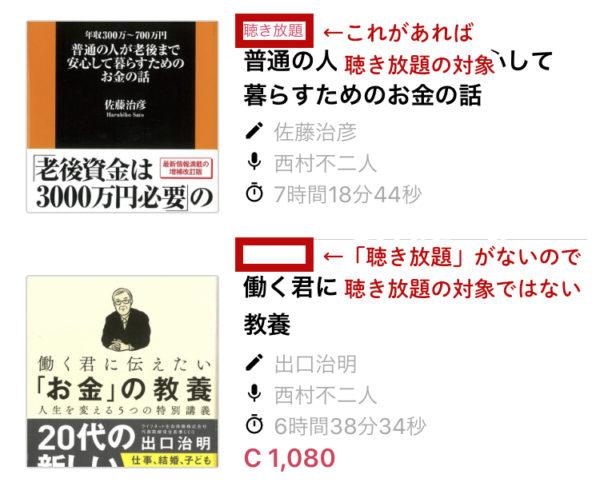 audiobook.jpの対象商品